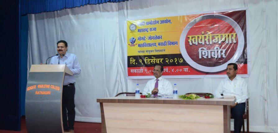 Swayamrojgar Programme
