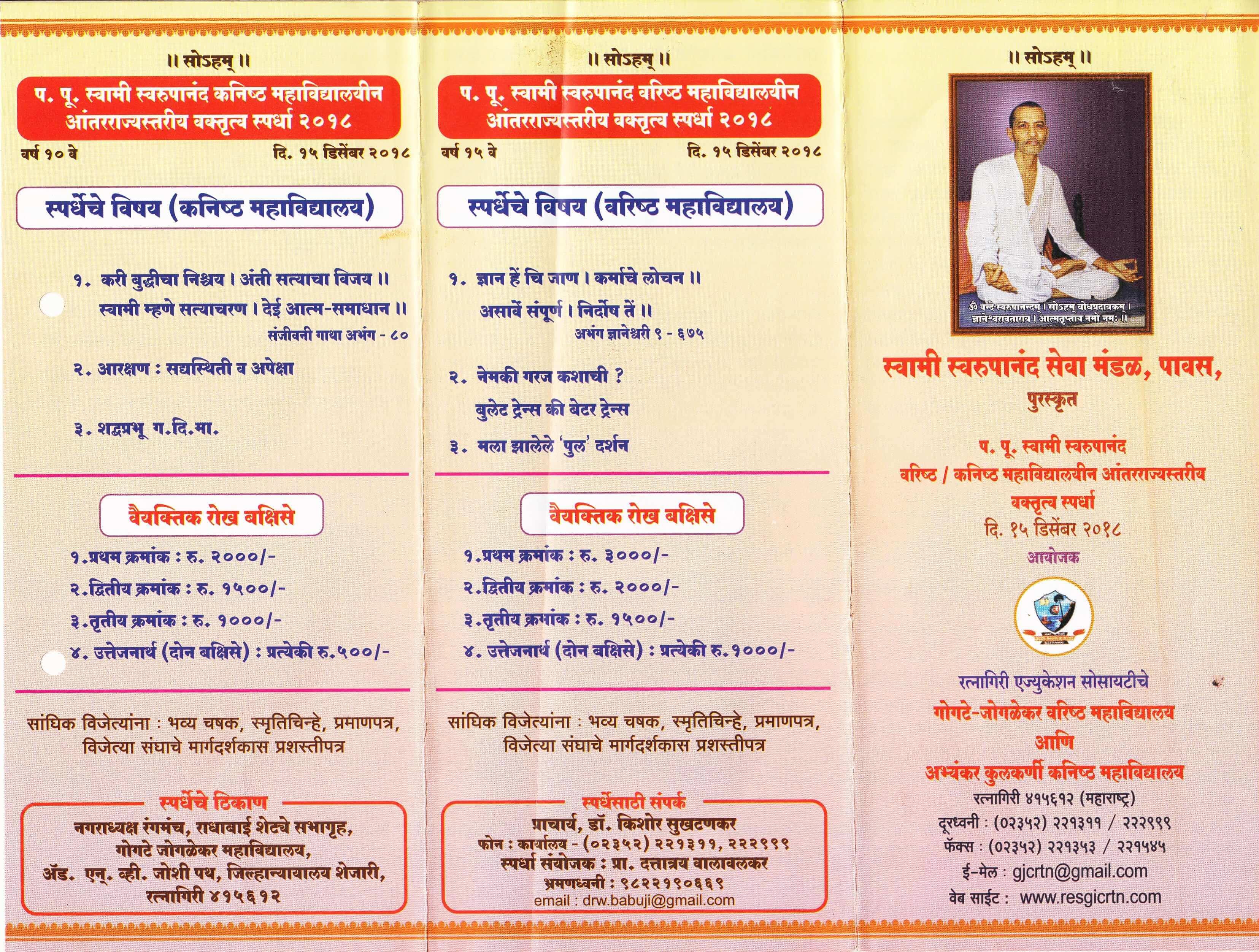 swami-invitation